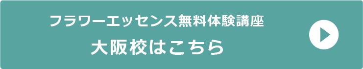 エデュースアカデミー大阪校 フラワーエッセンス体験講座(有料)