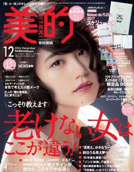 雑誌掲載01